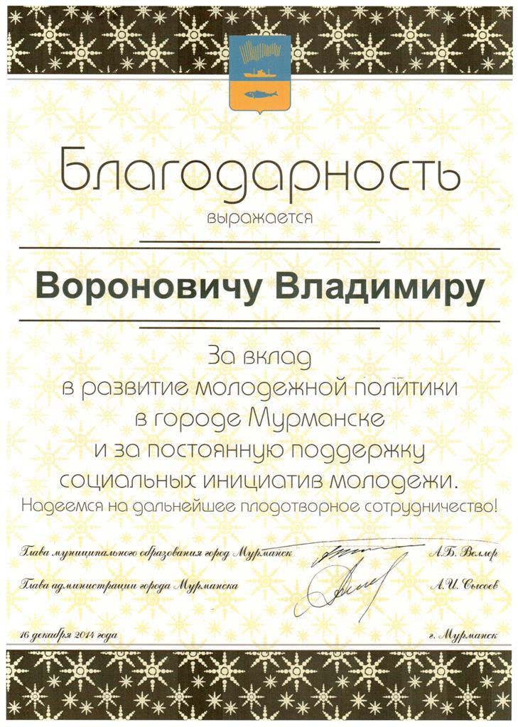16 декабря мне вручили благодарность от главы муниципального образования- А.Б. Веллера и главы администрации города Мурманска- А.И. Сысоева. За вклад в развитие молодежной политики ( проведение тренингов для студентов нашего города)
