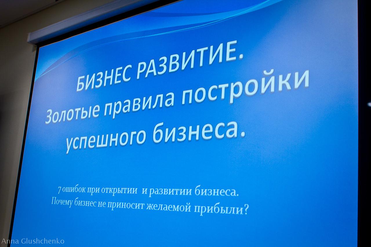 СБЕРБАНК. Мурманск БИЗНЕС СЕМИНАР 19.06.2013