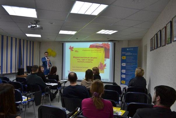 24 октября 2014 года Состоялся Единый Консультационный cеминар 1С для владельцев и директоров малого бизнеса «Управление своим бизнесом»